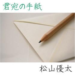 君宛の手紙