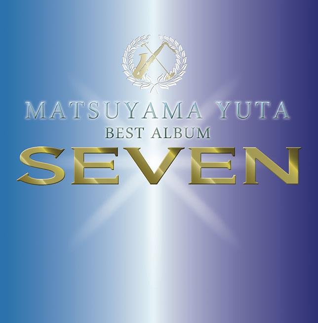 "MATSUYAMA YUTA BEST ALBUM「7""SEVEN""」"