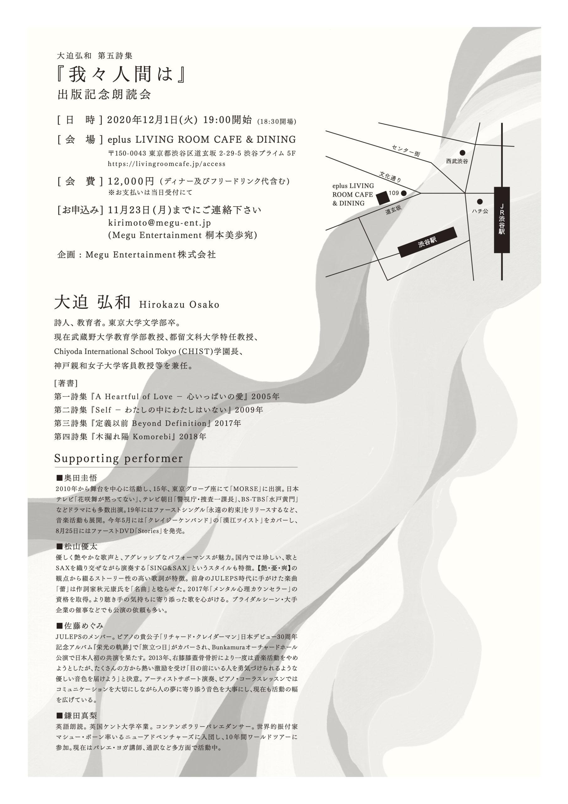 大迫弘和第五詩集『我々人間は』出版記念朗読会